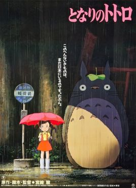 A Movie You Might Have Missed 77 - My Neighbor Totoro