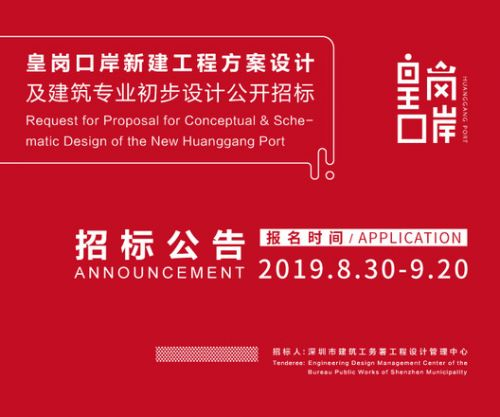 Call for Entries: Announcement of the Request for Proposal for Schematic Design and Design Development of the New Huanggang Port