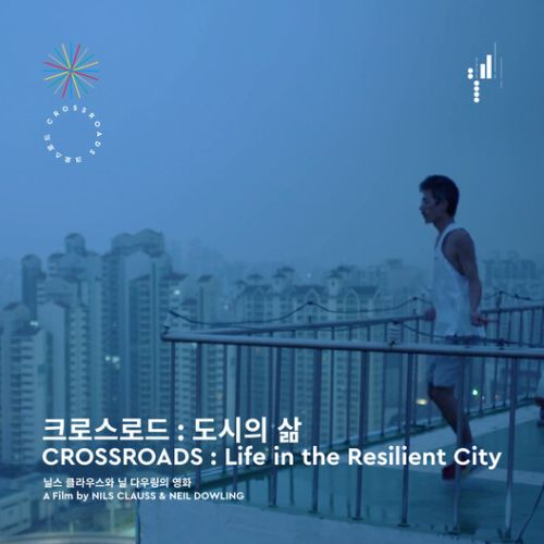 CROSSROADS:  Life in the Resilient City Documentary for SBAU 2021 Explores Dwellers' Experience of Rapidly Changing Urban Environments