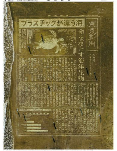 'Full Page Editorial' Sand Sculpture by Toshihiko Hosaka Implores Japan to Reduce Plastic