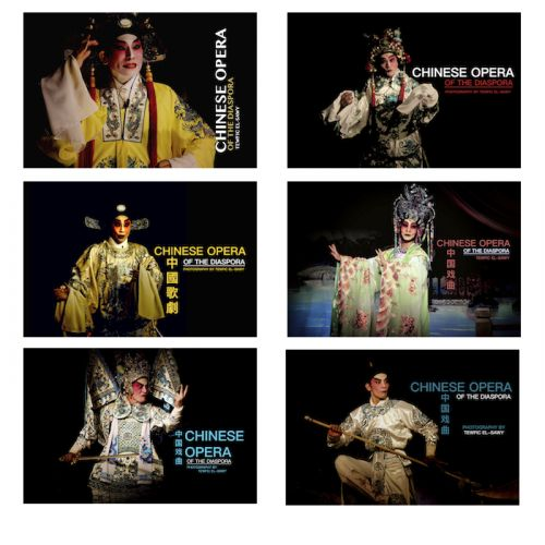 Photo Book Cover(s) | Chinese Opera Photo Book Project