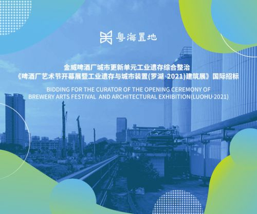 Publicity of the Preliminary Qualification Review Result for the Bidding of Curator of the Opening Ceremony of Brewery Arts Festival and Architectural Exhibition